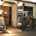 荻窪 Kotoji -