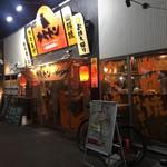 からあげセンター - 店舗外観2017年12月