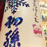 酒BAR 彩鶴 - 初孫 生もと純米しぼりたて 雪色ぽえむ