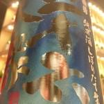 酒BAR 彩鶴 - 菊勇 純米しぼりたて 三十六人衆