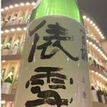 酒BAR 彩鶴 - 俵雪 純米吟醸 しぼりたて 上澄み
