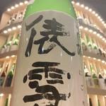 酒BAR 彩鶴 - 俵雪 純米吟醸 しぼりたて にごり