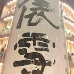 酒BAR 彩鶴 - 俵雪 純米吟醸 しぼりたて 素濾過