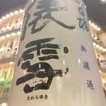 酒BAR 彩鶴 - 俵雪 純米吟醸 しぼりたて 無濾過