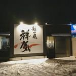 麺の風 祥気 -