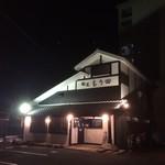 麺屋 もり田 美濃加茂店 -