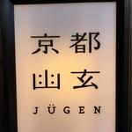 JUGEN -