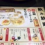 口福家 HANARE - 飲み放題メニュー