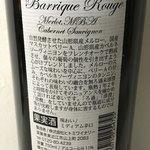 ヒトミワイナリー - Barrique Rouge2014(バリックルージュ)裏