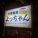 大衆酒場 よっちゃん - 看板。よっちゃんは地下です。