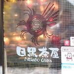 KITCHEN BAR 新目黒茶屋 - 入口