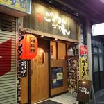 ごっつぉラーメン - 鳥取駅からは徒歩7~8分ほど