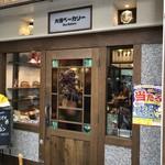 大須ベーカリー - お店の外観です