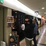うだま 梅田店 -