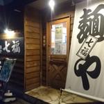麺や七福 - 外観①
