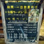 麺や七福 - 外観②