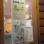 麺や七福 - 外観③