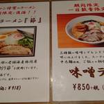 麺や七福 - メニュー表①