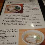 麺や七福 - メニュー表③