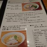 麺や七福 - メニュー表④