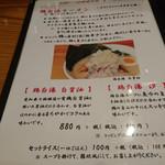 麺や七福 - メニュー表⑤