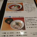 麺や七福 - メニュー表⑥