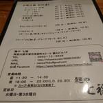 麺や七福 - メニュー表⑨