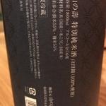 バー アヤ - 山の壽 特別純米酒 山田錦 ラベル