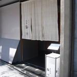 祇園 櫻川 - 外観