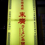 末廣ラーメン本舗  秋田駅前分店 - お店の看板です。 渋いですね~。 昭和13年創業 屋台中華そば 登録商標 末廣ラーメン本舗 屋台の中華そば 栄養満点・滋養強壮 って、書いていますね。 72年以上も営業しているんですね