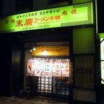 末廣ラーメン本舗  秋田駅前分店 - お店の概観です。 ここにも、看板と同じ内容が書いています。 目立っていますよね。 右手に、メニューボードがあるようです。 暖簾も何だか、いい感じですよ。 近づいてみましょう。