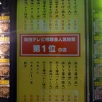 末廣ラーメン本舗  秋田駅前分店 - 秋田テレビ視聴者人気投票 第1位の店 って、書いていますね。 これは、スゴイかも。色々とありますね。 さて、何を食べましょうか。