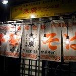 末廣ラーメン本舗  秋田駅前分店 - 渋い暖簾ですよね。 好きな感じの暖簾です。 何だか哀愁を感じます。 北の秋田で食べるラーメンはどんな感じなんでしょうね。 さて、入店しましょう。