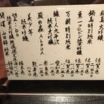 Rikuba - 日本酒メニュー