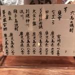 西中洲 お茶屋BAR 六馬 - 焼酎メニュー