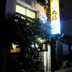 餃子の丸福 - 福島駅東口 餃子の丸福