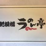 肥後橋ラーメン亭 - お店の名刺