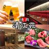 清江苑 - 料理写真:焼肉清江苑池袋西口本店