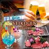 SEIKO-EN - 料理写真: