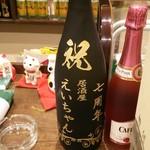 77904303 - AKIKO様からのお祝いのオリジナルボトルのお酒です。