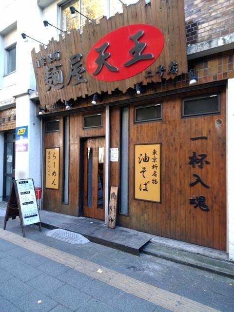 麺屋 天王 - 外観