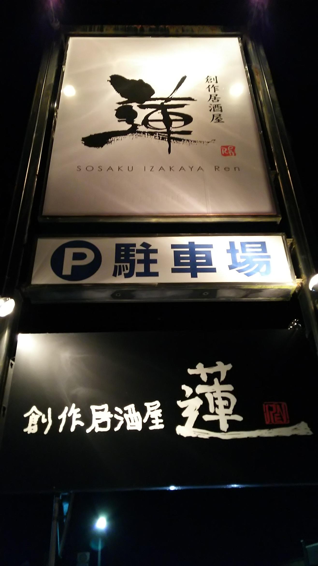 居酒屋蓮 name=
