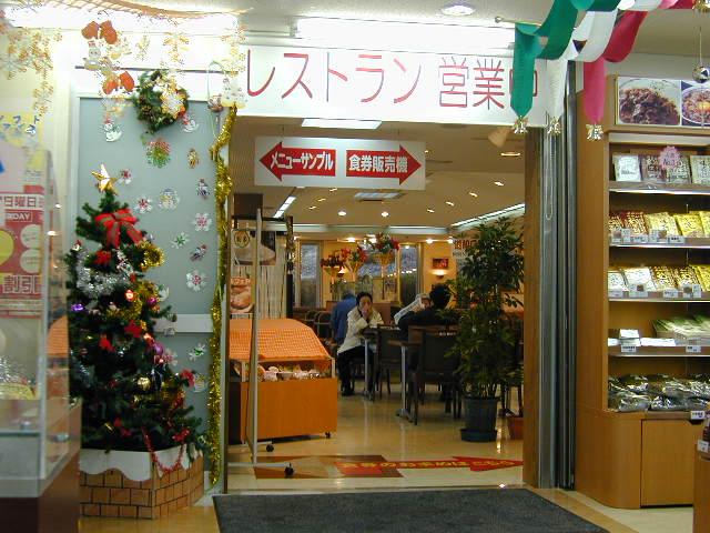 大佐サービスエリア(下り線) レストラン - 丹治部/レストラン(その他 ...
