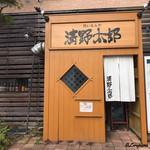 清野太郎 - 店の外観