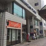 上海料理 富春 - 外観(この建物の地下1階)