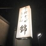 錦そば - 2017年12月 霙と看板