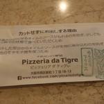 ピッツェリア ダ ティグレ - こだわり