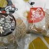 お菓子のよね村 - 料理写真:1個110円