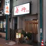赤丹 本店 - 外観