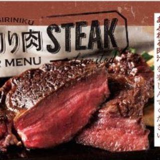 期間限定!肉厚ステーキをご用意してます!